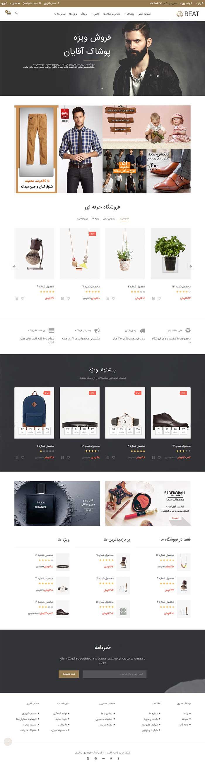 طراحی وب سایتفروشگاه اینترنتی پوشاک
