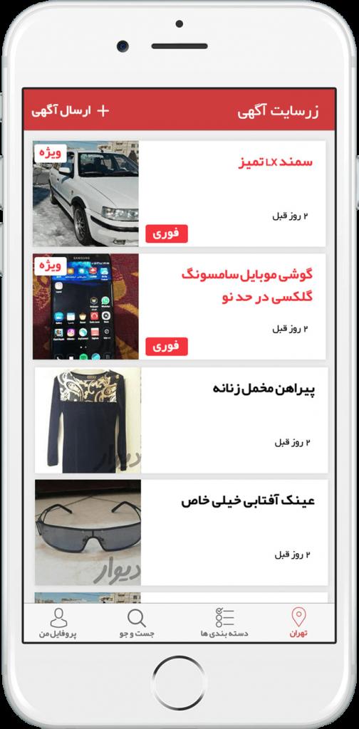 اپلیکیشن آگهی و خبری